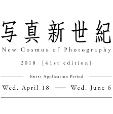 New Cosmos of Photography 2018 - logo