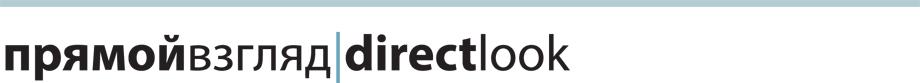 Direct Look documentary photocontest - logo