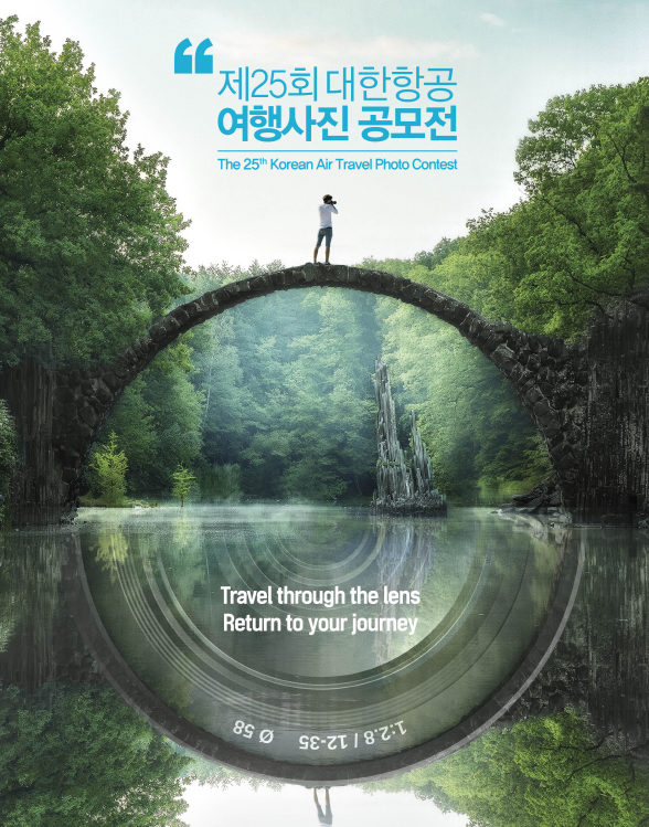 25th Korean Air Travel Photo Contest - logo