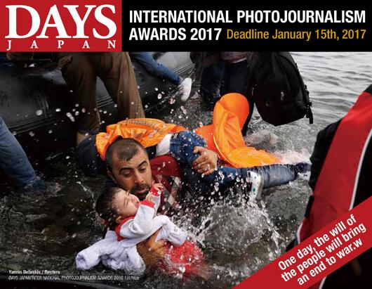 The 13th DAYS JAPAN International Photojournalism Awards 2017 - logo