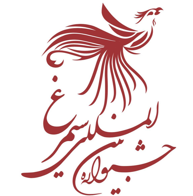 9th SImorgh International Festival - logo