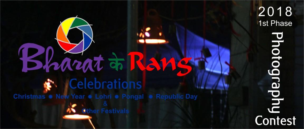 Bharat Ke Rang Photography Contest 2018 January/February - logo