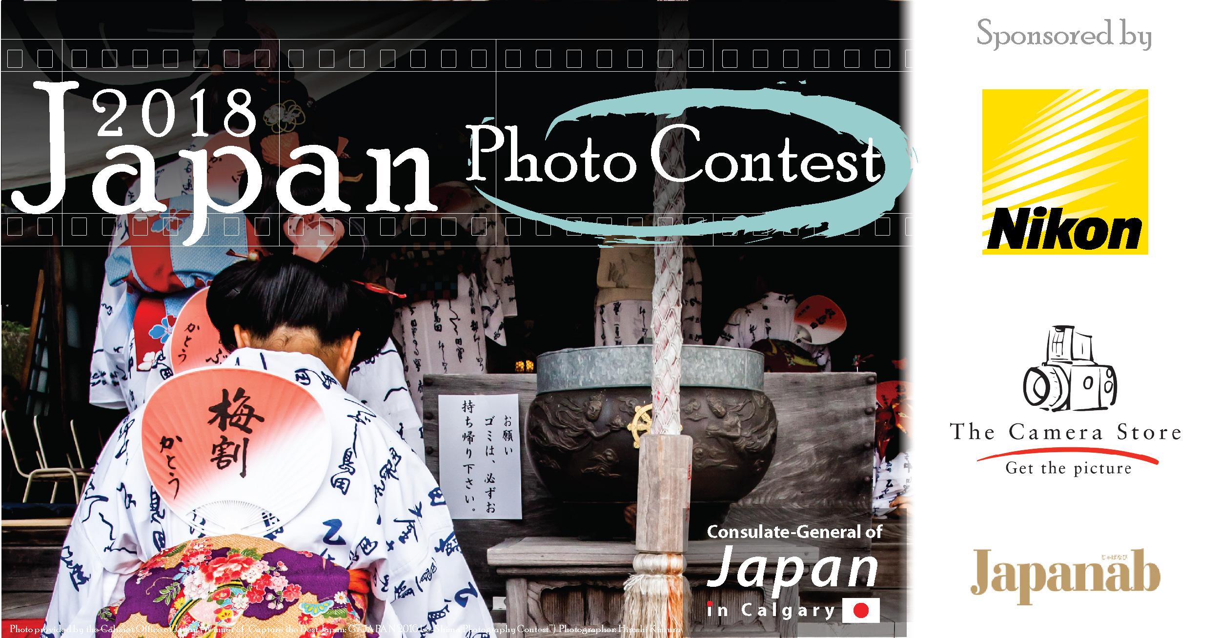 2018 Japan Photo Contest - logo