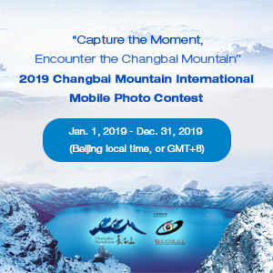 """Capture the Moment, Encounter the Changbai Mountain"" 2019 Changbai Mountain International Mobile Photo Contest - logo"