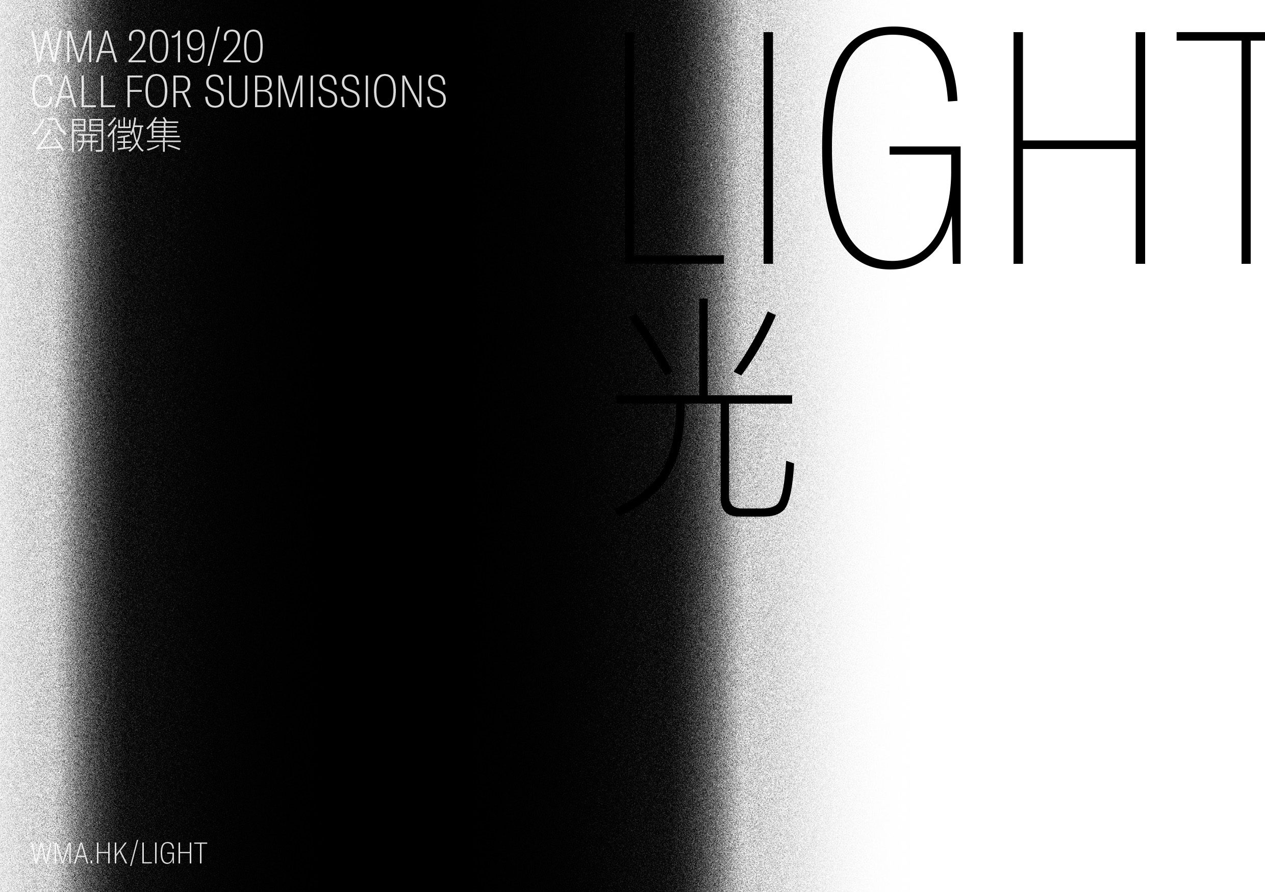 "WMA Masters and WMA Commission 2019/20 call for submission on the theme ""Light"" Submission starts now until 30 September 2019 - logo"