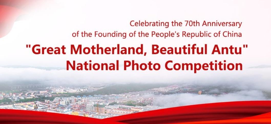"""Great Motherland, Beautiful Antu"" National Photo Contest - logo"