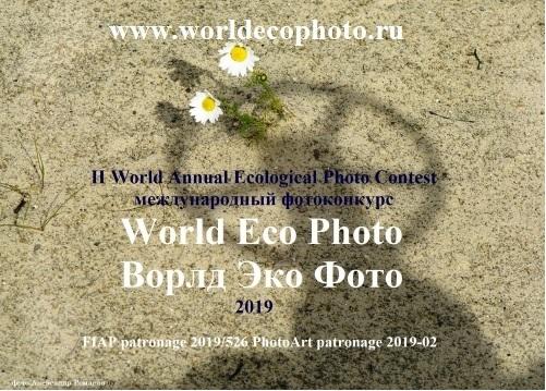II World Annual Ecological Photo Contest / World Eco Photo - logo