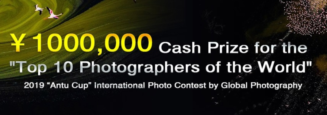 """Antu Cup"" International Photo Contest by Global Photography - logo"