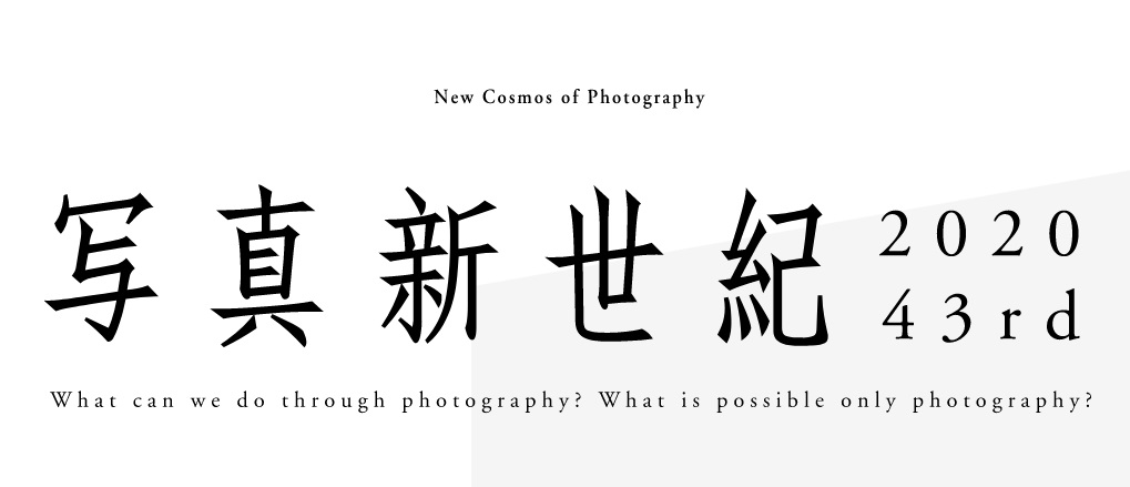 New Cosmos of Photography 2020 - logo