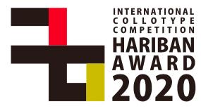 Hariban Award 2020 - logo