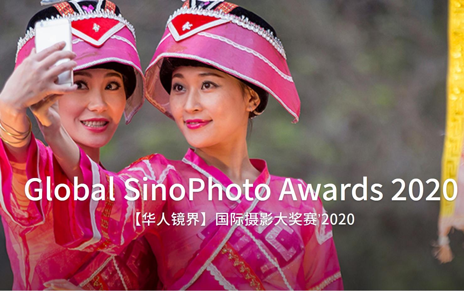 Global Sino Photo Awards 2020 - logo