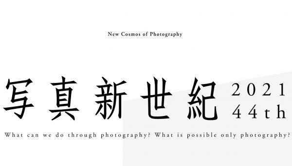 New Cosmos of Photography 2021