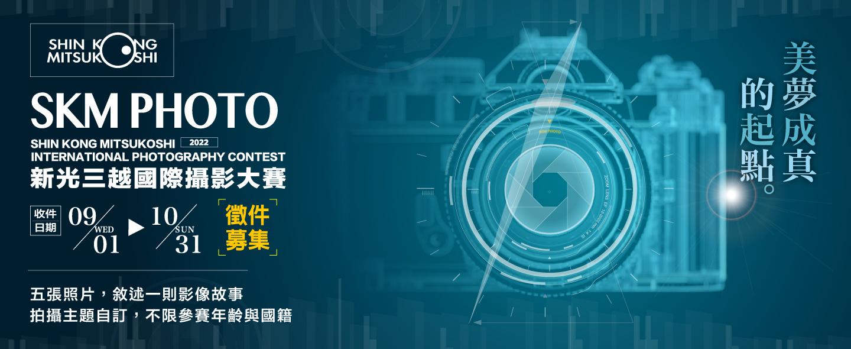 Shin-Kong Mitsukoshi Photo Contest 2022 - logo